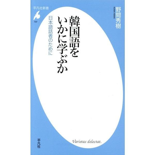 韓国語をいかに学ぶか―日本語話者のために(平凡社新書) [新書]