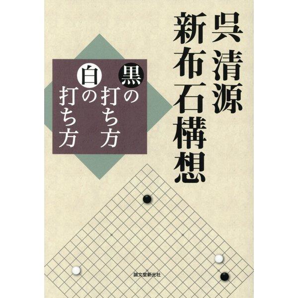 呉清源 新布石構想―黒の打ち方 白の打ち方 [単行本]