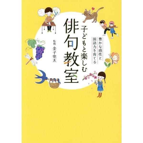 子どもと楽しむ俳句教室―豊かな感性と国語力を育てる [単行本]