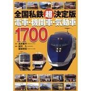 全国私鉄超決定版 電車・機関車・気動車1700 [図鑑]