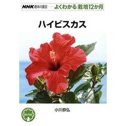 ハイビスカス(NHK趣味の園芸―よくわかる栽培12か月) [全集叢書]