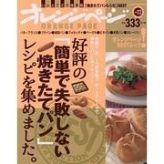 好評の「簡単で失敗しない焼きたてパン」レシピを集めました。vol.22 [ムックその他]