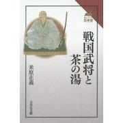 戦国武将と茶の湯(読みなおす日本史) [全集叢書]