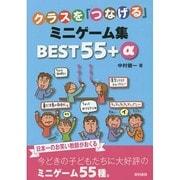 クラスを「つなげる」ミニゲーム集BEST55+α [単行本]