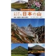 ここが見どころ 日本の山―地形・地質から植生を読む(列島自然めぐり) [図鑑]