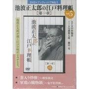 池波正太郎の江戸料理帳 第1章vol.5
