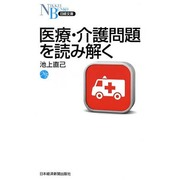 医療・介護問題を読み解く(日経文庫) [新書]
