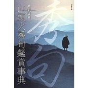山頭火秀句鑑賞事典 [単行本]