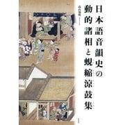 日本語音韻史の動的諸相と蜆縮涼鼓集 [単行本]