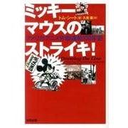 ミッキーマウスのストライキ!-アメリカアニメ労働運動100年史 [単行本]