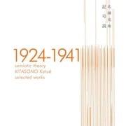 記号説 1924-1941 [単行本]