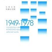 単調な空間 1949-1978 [単行本]