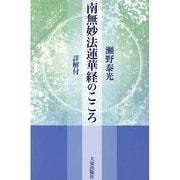 南無妙法蓮華経のこころ-詳解付 [単行本]