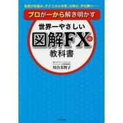 世界一やさしい図解FXの教科書 [単行本]