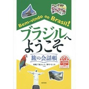 ブラジルへようこそ―旅の会話帳 [単行本]