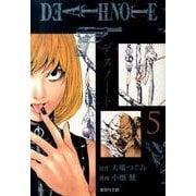 DEATH NOTE 5(集英社文庫(コミック版)) [文庫]