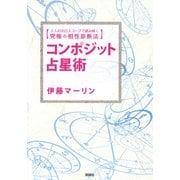 コンポジット占星術―2人のホロスコープで読み解く究極の相性診断法 [単行本]