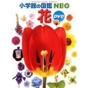 花(小学館の図鑑・NEO 19) [図鑑]
