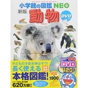 小学館の図鑑NEO〔新版〕 動物 DVDつき-DVDつき(小学館の図鑑NEO) [図鑑]