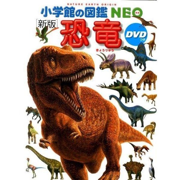 小学館の図鑑NEO〔新版〕 恐竜 DVDつき-DVDつき(小学館の図鑑NEO) [図鑑]