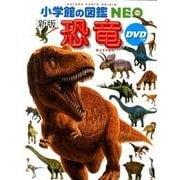 恐竜 新版(小学館の図鑑・NEO 11) [図鑑]