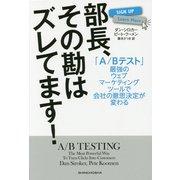 部長、その勘はズレてます!―「A/Bテスト」最強のウェブマーケティングツールで会社の意思決定が変わる [単行本]