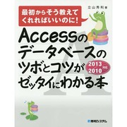 Accessのデータベースのツボとコツがゼッタイにわかる本―2013/2010対応 最初からそう教えてくれればいいのに! [単行本]
