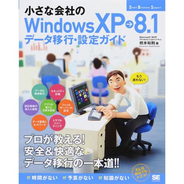 小さな会社のWindows XP→8.1―データ移行・設定ガイド(Small Business Support) [単行本]