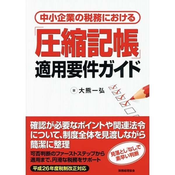 中小企業の税務における「圧縮記帳」適用要件ガイド [単行本]