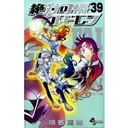 絶対可憐チルドレン 39(少年サンデーコミックス) [コミック]
