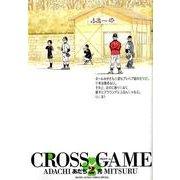 クロスゲーム<2>(少年サンデーコミックス) [コミック]