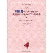 初級者がはじめに弾きたい発表会のためのピアノ作品集-クラシックからポピュラーまで(ピアノ・ソロ&連弾) [単行本]