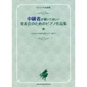 中級者が聴いてほしい発表会のためのピアノ作品集-クラシックからポピュラーまで(ピアノ・ソロ&連弾) [単行本]