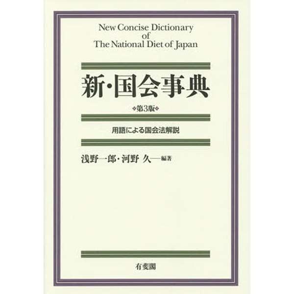 新・国会事典 第3版 [単行本]