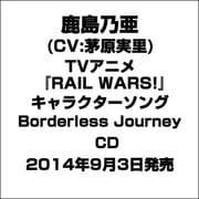 TVアニメ『RAIL WARS!』キャラクターソング Borderless Journey