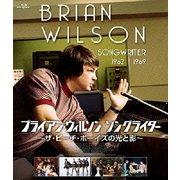 ブライアン・ウィルソン ソングライター ~ザ・ビーチ・ボーイズの光と影~