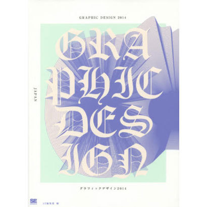 グラフィックデザイン〈2014〉 [単行本]