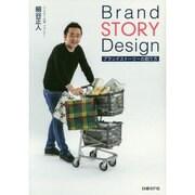 Brand STORY Design―ブランドストーリーの創り方 [単行本]