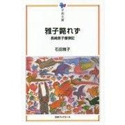雅子斃れず―長崎原子爆弾記(平和文庫) [単行本]