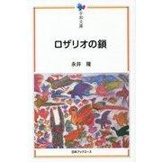 ロザリオの鎖(平和文庫) [単行本]
