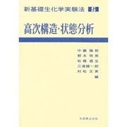 高次構造・状態分析(新基礎生化学実験法〈5〉) [全集叢書]