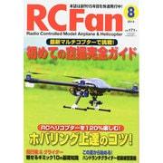 RC Fan (アールシー・ファン) 2014年 08月号 [雑誌]