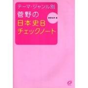 菅野の日本史Bチェックノート-テーマ・ジャンル別 [全集叢書]