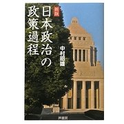 日本政治の政策過程 新版 [単行本]