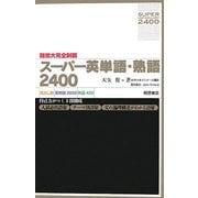 難関大完全制覇 スーパー英単語・熟語2400 [単行本]