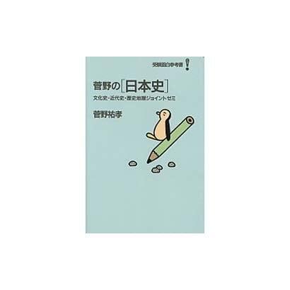 菅野の日本史 [全集叢書]