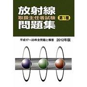 放射線取扱主任者試験問題集(第1種)〈2012年版〉 [単行本]