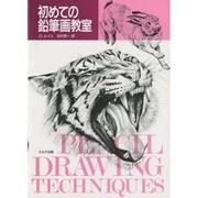 初めての鉛筆画教室(絵画技法入門書シリーズ) [単行本]