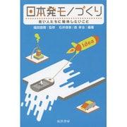 日本発モノづくり―若い人たちに期待したいこと [単行本]