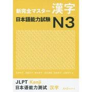 新完全マスター漢字 日本語能力試験N3 [単行本]